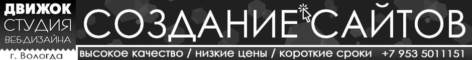 Создание сайтов в Вологде